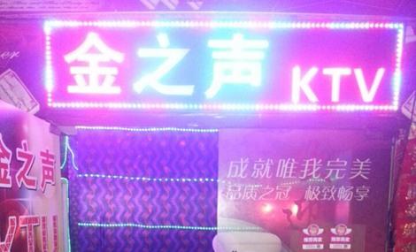 金之声KTV
