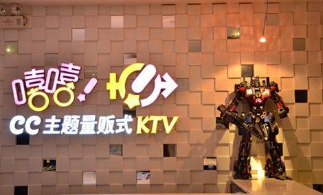 嘻嘻CC主题量贩式KTV(创业店)