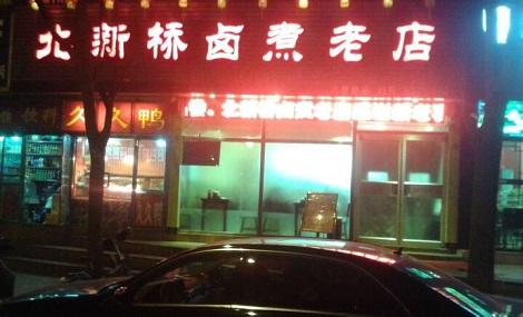 北新桥卤煮老店(六里桥店)