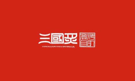 三国炙涮烤自助(时代天街店)