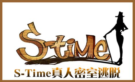 S-Time剧情真人密室逃脱