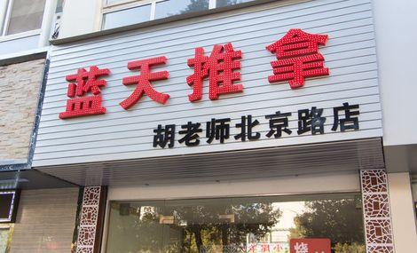 海悦建国饭店