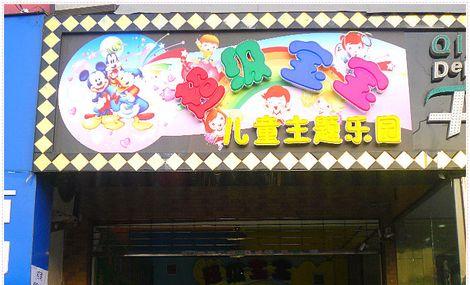 超级宝宝儿童主题乐园