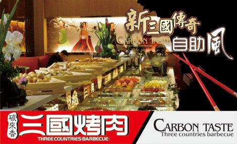 碳来香三国烤肉(华阳店)