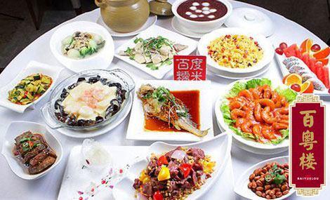 百粤楼中餐厅