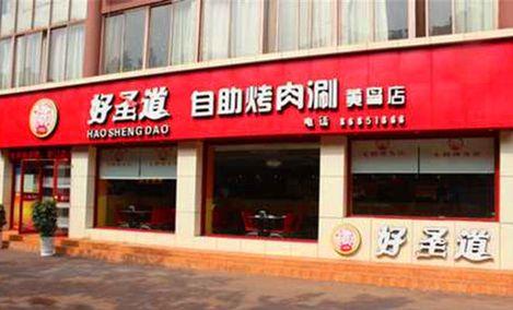 好圣道自助烤肉涮(海南岛路店)