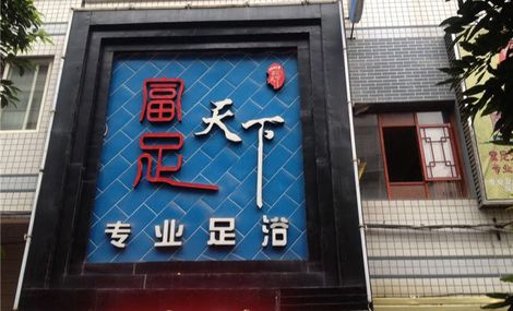 重庆悦豪酒店(大坪店)
