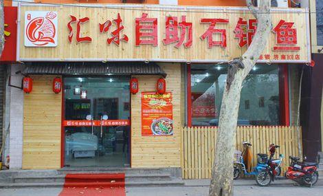 汇味自助石锅鱼(经四纬八店)
