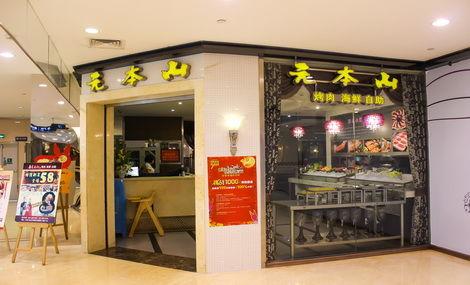 元本山烤肉海鲜自助