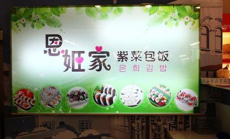 恩姬家紫菜包饭 - 大图