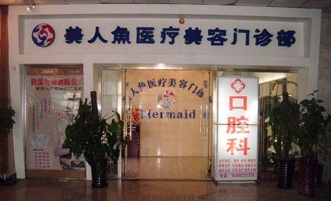 北京美人鱼口腔门诊
