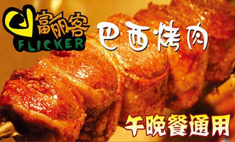 富丽客巴西烤肉(富顿店)