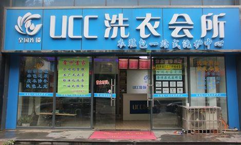 ucc洗衣会所(丽华店)