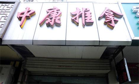 中康推拿(琥珀大道店)