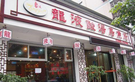锦林园港式茶餐厅