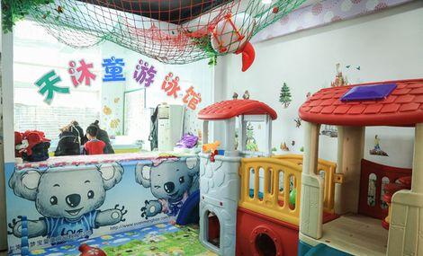 天沐童母婴生活馆