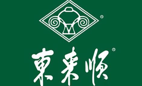 东来顺(大栅栏店) - 大图