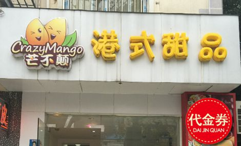 無邪日式甜品(浦西万达店)