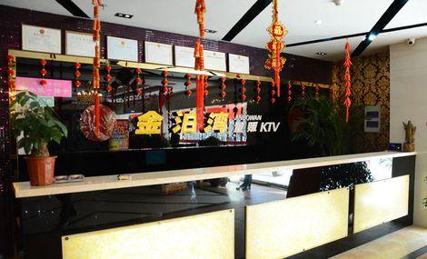 金泊湾量贩KTV