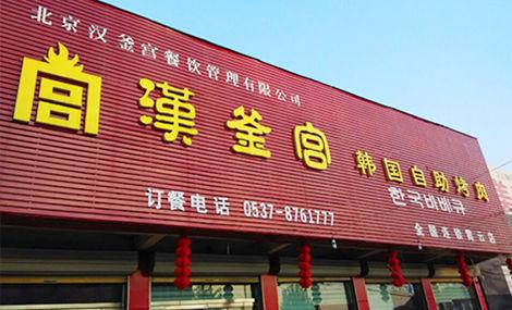 汉釜宫韩国自助烤肉
