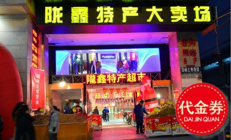 陇鑫特产超市