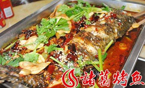 诸葛烤鱼(名邦广场店)