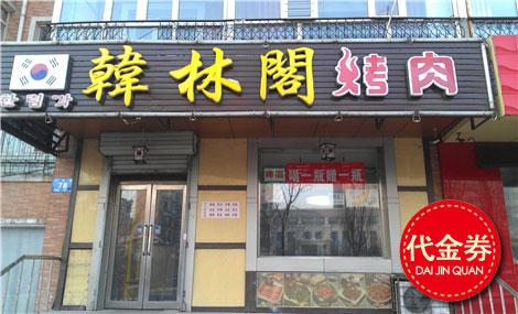 韩林阁烤肉店