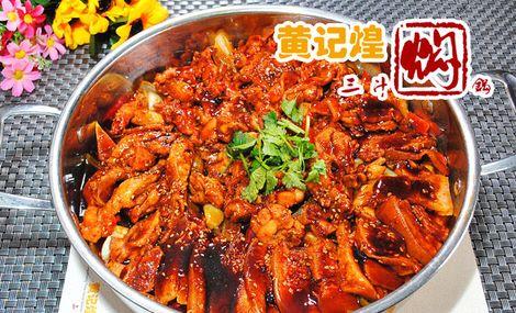黄记煌三汁焖锅(谈固东胜广场店)