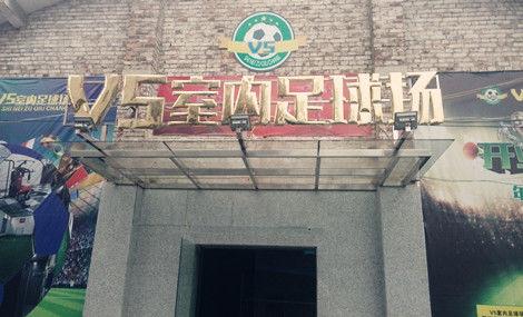 V5室内足球场