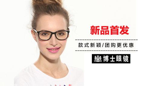 博士眼镜(广州正佳广场店)