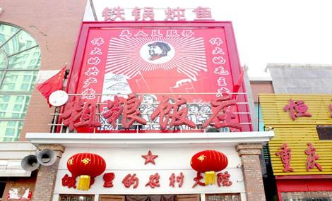 东北村庄粗粮人家粗粮饭庄(塘沽店)