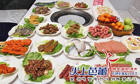 火上芭蕾韩式自助烤肉(海滨城店)
