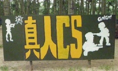朝阳公园真人CS