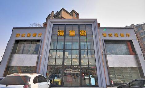 海皇粥港式茶餐厅