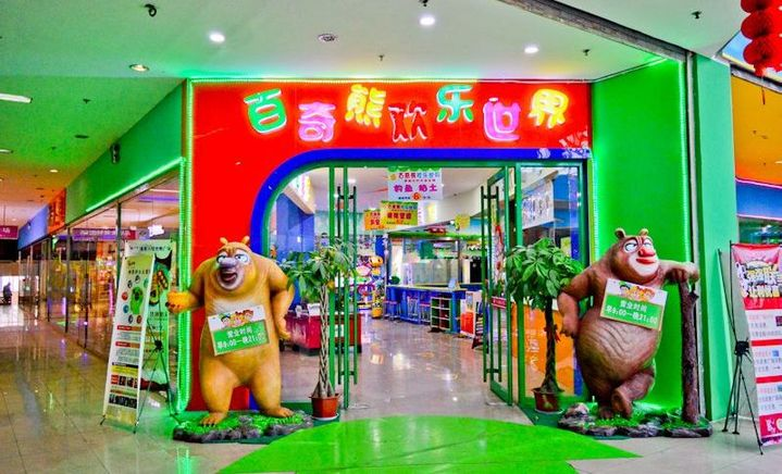 百奇熊电玩城(世购店)