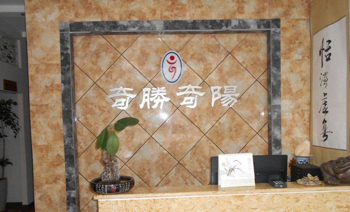 奇胜奇阳养生馆