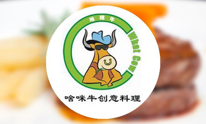 啥咪牛台湾创意料理餐厅 - 大图