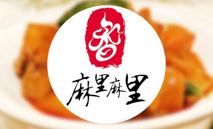 【房山】麻里麻里香锅