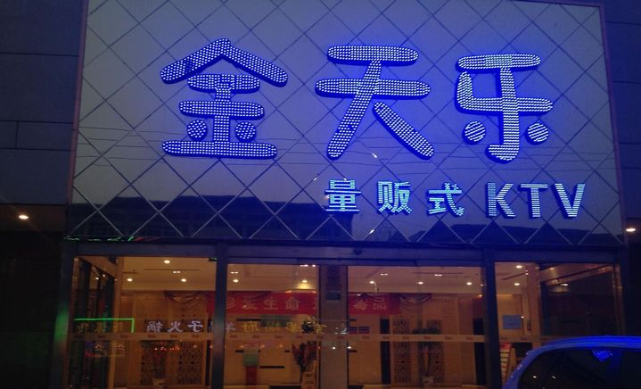 金天乐KTV - 大图