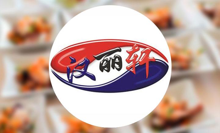 汉丽轩自助烤肉(洪楼路店)