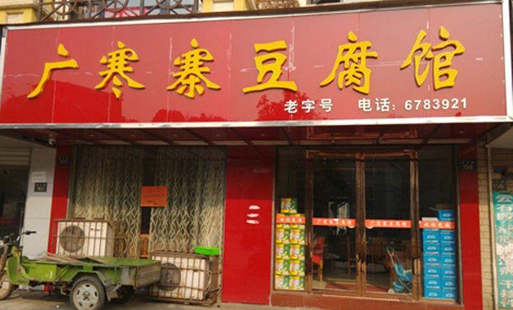广寒寨豆腐馆