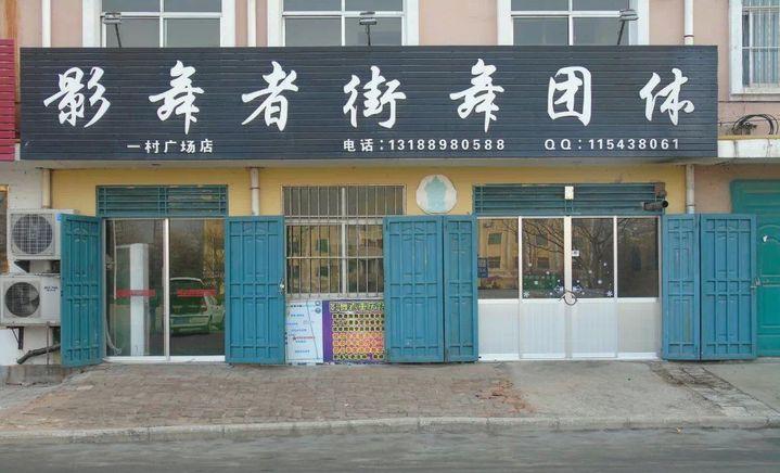 影舞者街舞团体(一村广场店)