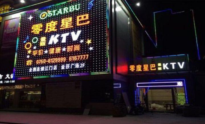 零度星巴KTV