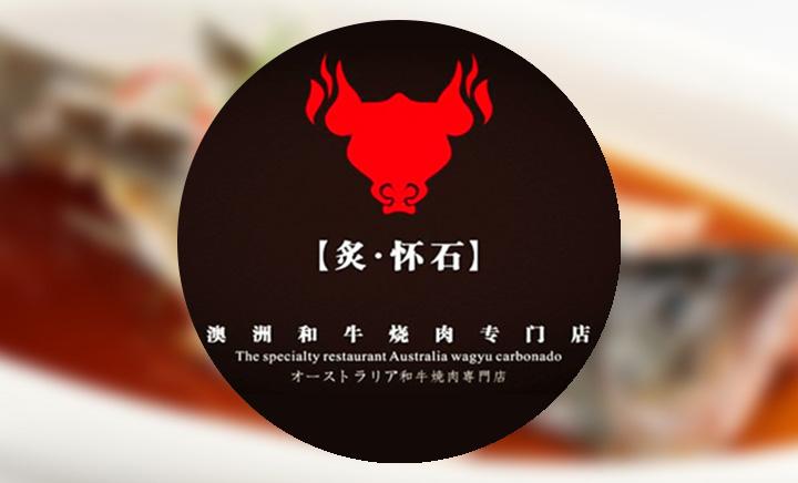 炙怀石烧肉 - 京华城店100元代金券!午晚餐通用,提供免费WiFi,可叠加使用