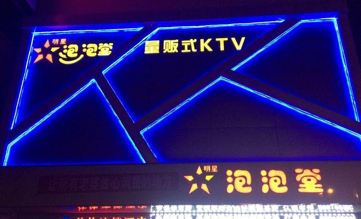 明星泡泡堂量贩式KTV