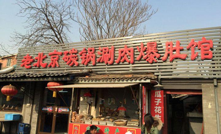 老北京碳锅涮肉爆肚馆(旧鼓楼店)