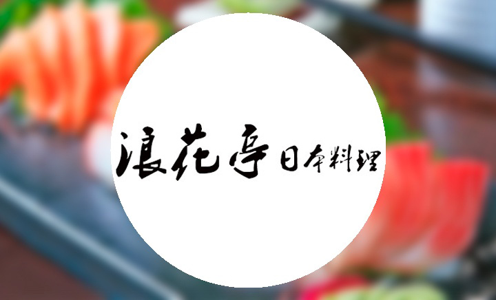 浪花亭日本料理