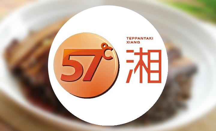 57°湘(王府井百货店)