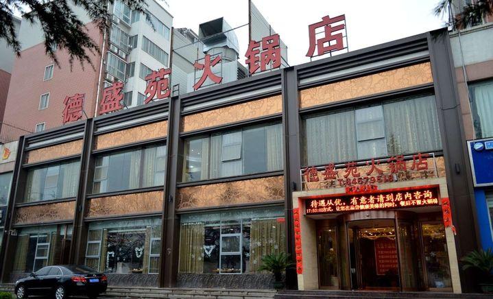 德盛苑火锅店