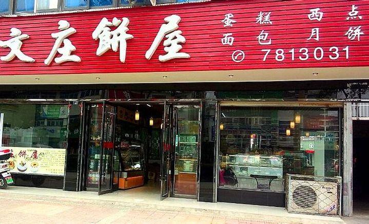 文庄饼屋(旗舰店)